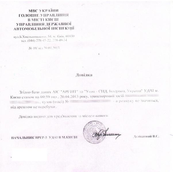 украина бланк договор купли продажи физическим лицом