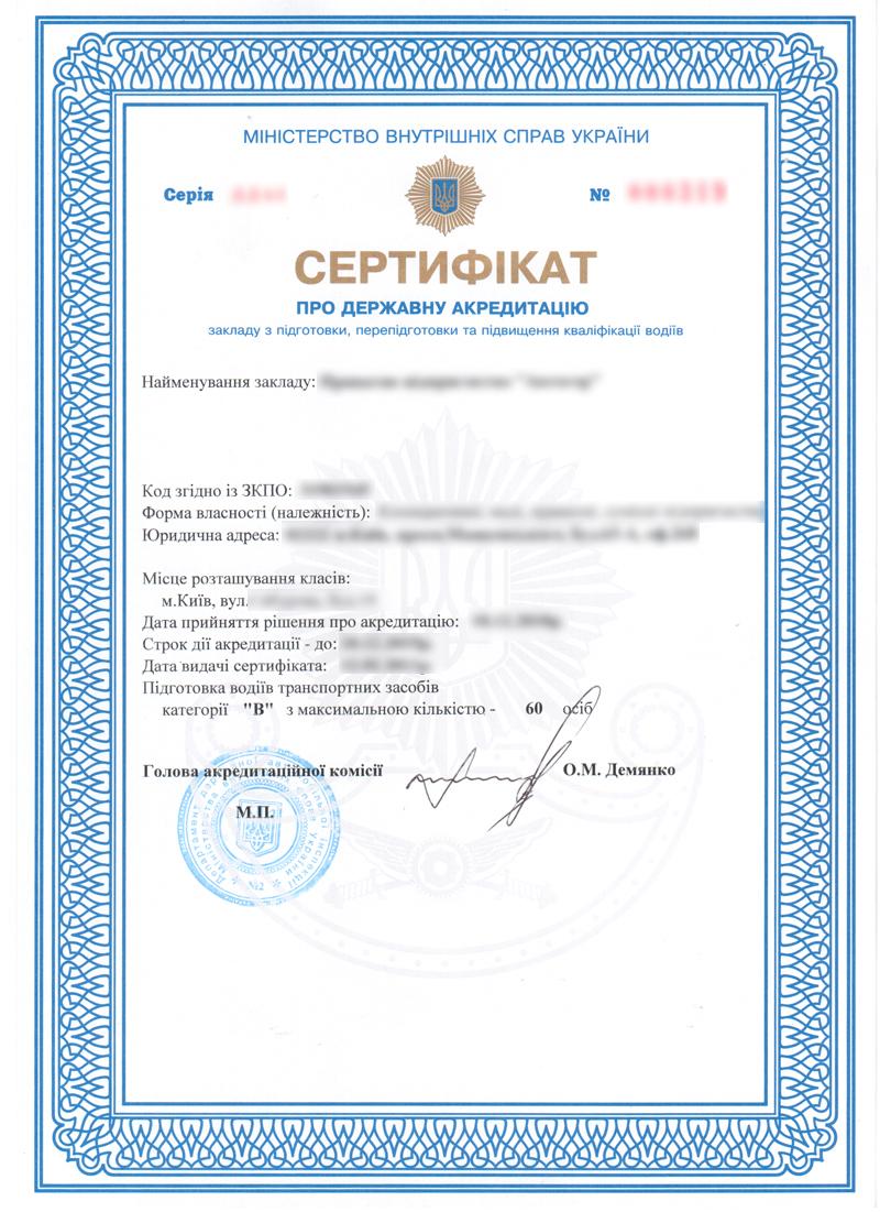 Купить диплом об среднем образовании в беларуси